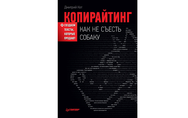 Dmitrii_Kot_copiraiting
