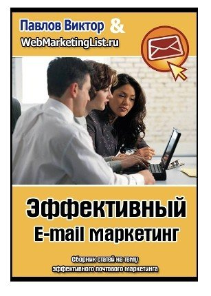 Viktor_Pavlov_effectivnii_e-mail_marketing