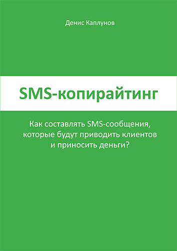 SMS-копирайтинг