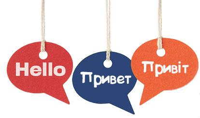 перевод текста на украинский язык