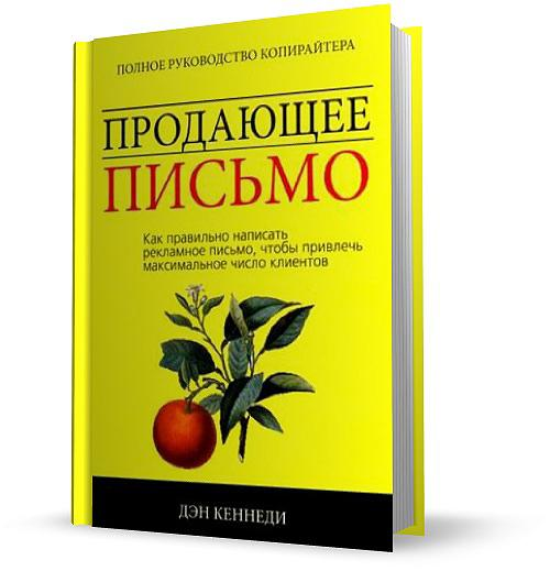 Книга продающее письмо скачать pdf \ retrospect-send. Cf.