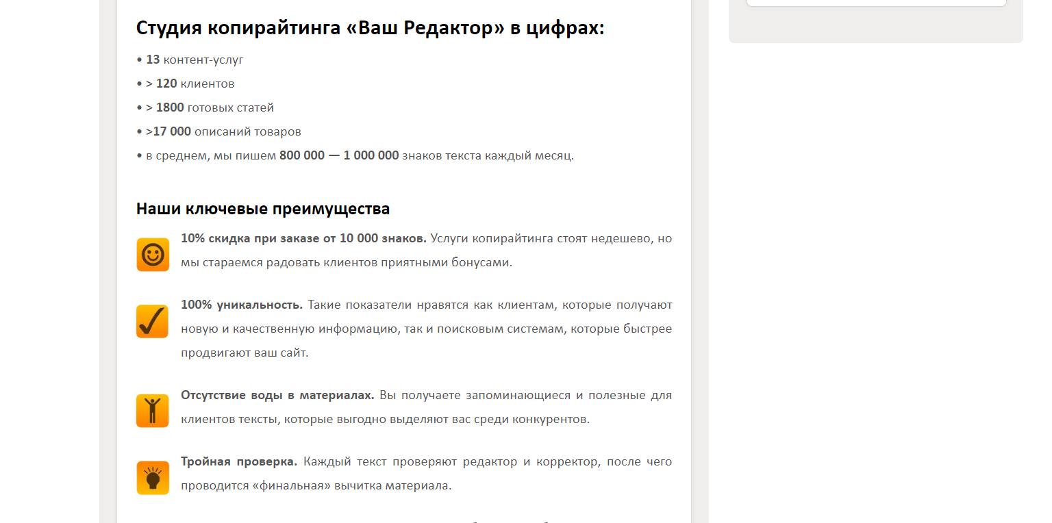 текст об услугах